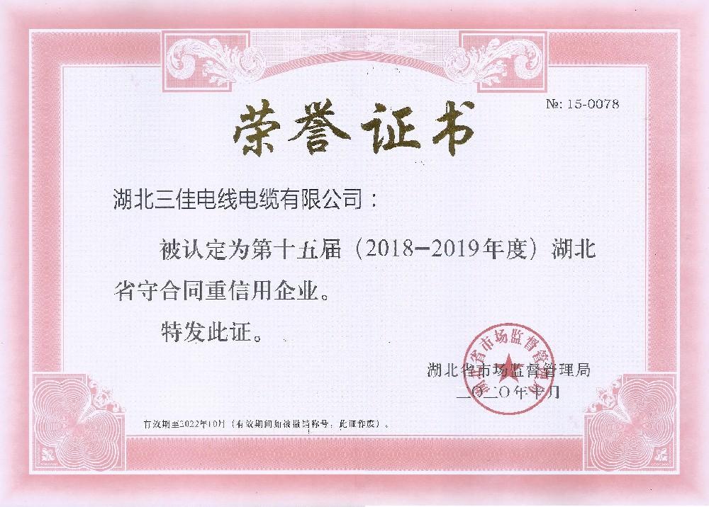 """祝贺湖北三佳电线电缆有限公司荣获第十三届""""守信用重合同""""企业称号"""